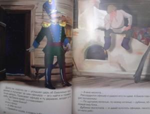 фото страниц Волшебные русские сказки #3