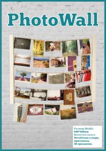 Подарок Фото-стена для 40 фотографий