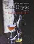 Книга Гид по коктейлям и напиткам Bar Style №1. Миксология (подарочное издание)