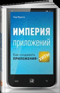 Книга Империя приложений. Как создавать приложения-хиты