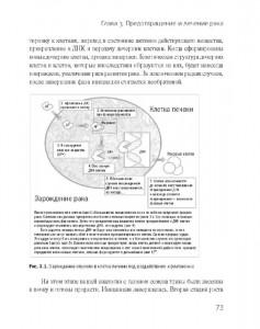фото страниц Китайское исследование. Результаты самого масштабного исследования связи питания и здоровья #6
