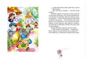 фото страниц Пригоди Незнайка та його друзів #3