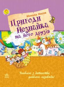 Книга Пригоди Незнайка та його друзів