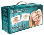 Подарочный набор МЕГА чемодан 'Вундеркинд с пелёнок'