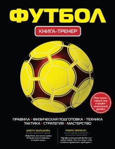 Книга Футбол. Книга-тренер