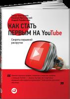 Книга Как стать первым на YouTube. Секреты взрывной раскрутки