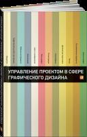 Книга Управление проектом в сфере графического дизайна