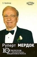 Книга Руперт Мердок. 10 секретов крупнейшего в мире медиамагната