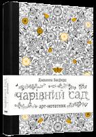 Книга Арт-нотатник 'Чарівний сад'