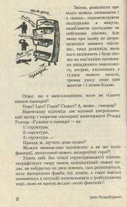 фото страниц Кіно на папері #6