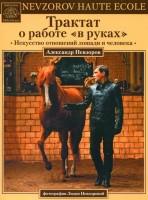 Книга Трактат о работе 'в руках'