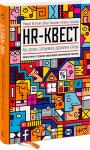 Книга HR-квест. Как сделать сотрудников адвокатами бренда