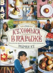 Книга Моя кухонька в Париже