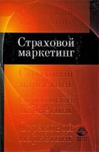 Книга Страховой маркетинг