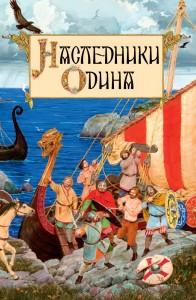 Книга Наследники Одина