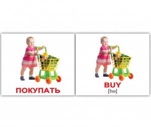 Развивающие мини-карточки 'Вундеркинд с пелёнок' Глаголы/Verbs (рус/англ)