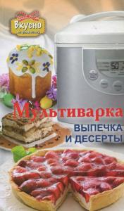 Книга Мультиварка. Выпечка и десерты