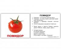 Развивающие мини-карточки 'Вундеркинд с пелёнок' Овощи (ламинированные)