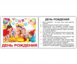 Развивающие мини-карточки 'Вундеркинд с пелёнок' Праздники