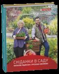 Книга Сніданки в саду