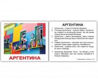 Развивающие мини-карточки 'Вундеркинд с пелёнок' Страны