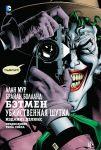 Книга Бэтмен. Убийственная шутка