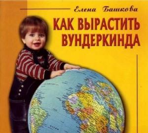 Книга Как вырастить вундеркинда
