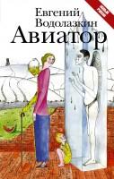 Книга Авиатор