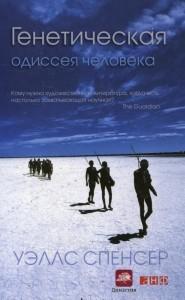 Книга Генетическая одиссея человека