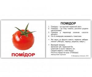 фото Розвиваючі міні-картки 'Вундеркінд з пелюшок' Овочі з фактами #3