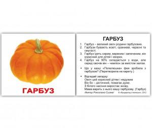 фото Розвиваючі міні-картки 'Вундеркінд з пелюшок' Овочі з фактами #2