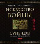 Книга Сунь-Цзи. Искусство войны