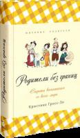 Книга Родители без границ
