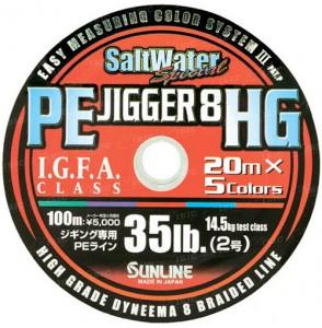 Шнур Sunline PE JIGGER 8 HG 100м 0285мм 50LB