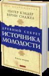 Книга Древний секрет источника молодости