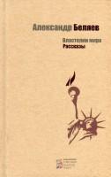 Книга Властелин мира. Рассказы