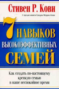 7 навыков высокоэффективных семей (9-е издание)