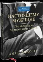 Книга Настоящему мужчине. Путеводитель по мужскому стилю