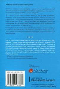 фото страниц Новая цель. Как объединить бережливое производство, шесть сигм и теорию ограничений #3