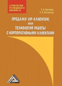 Книга Продажи VIP-клиентам, или Технология работы с корпоративными клиентами