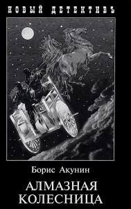 Книга Алмазная колесница. В 2 томах