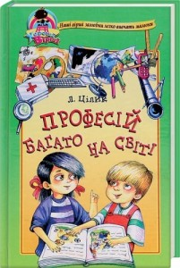 Книга Професій багато на світі