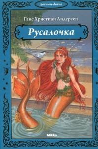 Книга Русалочка