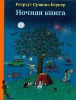 Книга Ночная книга