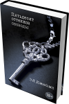 Книга Пятьдесят оттенков свободы (Книга 3)
