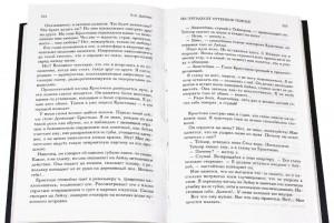 фото страниц Пятьдесят оттенков серого (супер-комплект из 4 книг) #7