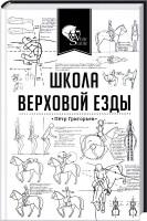 Книга Школа верховой езды
