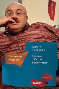 Книга Дорога к свободе. Беседы с Кахой Бендукидзе