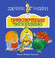 Книга Приключения Чиполлино