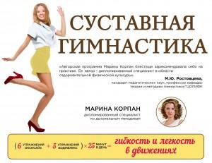 Книга Суставная гимнастика. Стройная фигура, осанка, походка